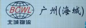 广州北城货运公司