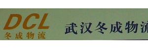 武汉冬成物流