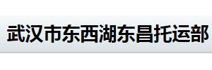 武汉市东西湖东昌托运部