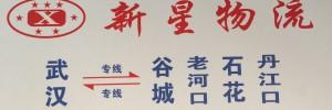 新星物流有限公司(武汉)