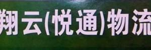 翔云(悦通)物流有限公司