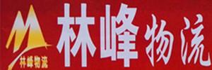 林峰物流运输有限公司