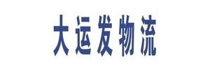 深圳市大运发物流有限公司