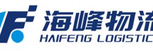 武汉海峰物流有限公司