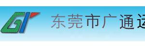 东莞广通运输服务有限公司