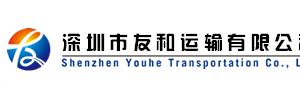 深圳市友和运输有限公司东莞分部
