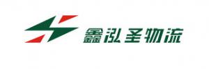 鑫泓圣物流(东莞)公司