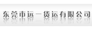 东莞市远一货运有限公司