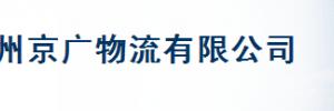 广州市京广物流(龙俊)