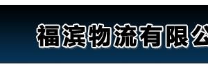 东莞市福滨物流有限公司