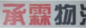 荆州市承霖物流有限公司