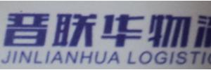 晋联华物流有限公司