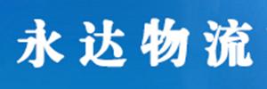 东莞市永达货运有限公司