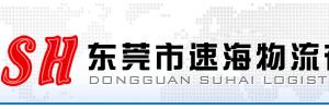 东莞速海物流有限公司
