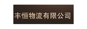 东莞市丰恒物流有限公司