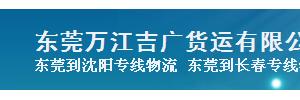 东莞吉广物流百茂营业部