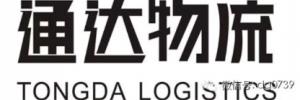 东莞市通达物流有限公司