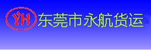 永航货运有限公司东莞分部
