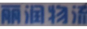 广州雨润物流有限公司