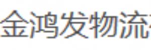 广州市金鸿发物流有限公司