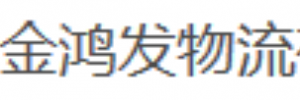 广州金鸿发物流有限公司