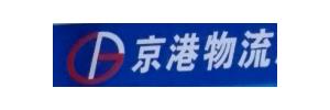 武汉京港物流