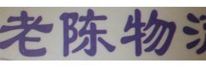 广州市老陈物流公司