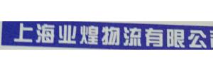 上海业煌物流有限公司
