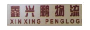 鑫兴鹏物流有限公司(原天泽物流)