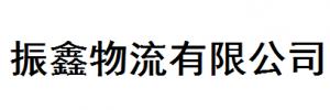 振鑫物流有限公司华博营业厅