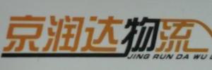 虎门京润达物流有限公司