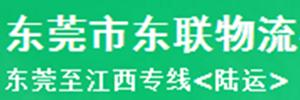 东莞市东联物流华博分部
