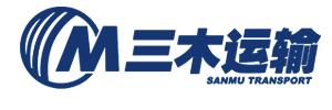 东莞市三木运输有限公司大朗分部