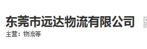 东莞市远达物流有限公司