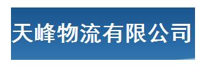 天峰物流(东莞)公司