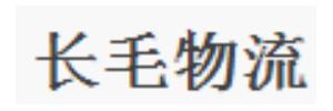 广州长毛物流