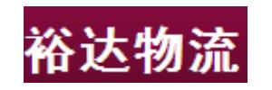 广州裕达物流