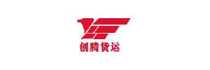 深圳市创腾物流有限公司