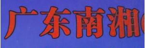 广州蓝湘物流有限公司(岳阳往返专线)