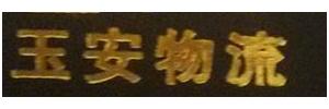 广州玉安物流