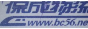 保成物流有限公司(八方分部)