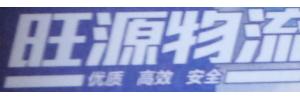 广州市旺源物流有限公司八方分部