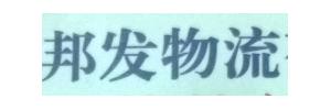广州邦发物流