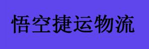 广州悟空捷运物流有限公司
