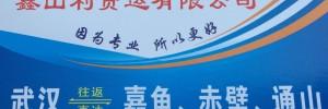 鑫山利货运有限公司