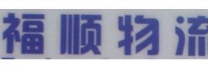 广州市福(闽)顺物流有限公司