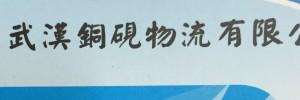 武汉铜砚物流有限公司