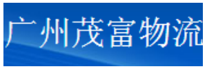 广州茂富物流