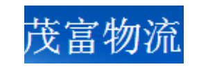 茂富物流沈阳公司