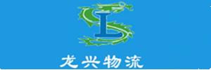 东莞龙兴物流有限公司华博分部